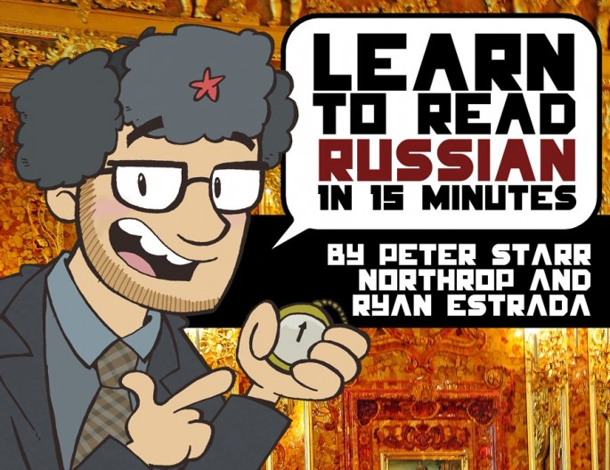 Learn to Read Russian - 01