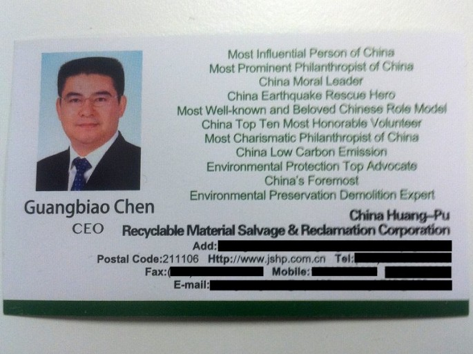 Most Incredible Business Card