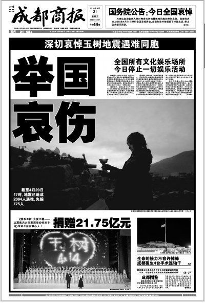 chengdu-commercial-daily-mourning
